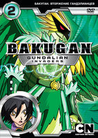 DVD Бакуган. Вторжение гандэлианцев. Выпуск 2 / Bakugan Battle Brawlers