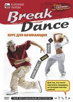 Break dance для начинающих