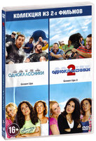 Одноклассники / Одноклассники 2 (2 DVD) / Grown Ups