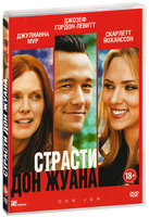 DVD Страсти Дон Жуана / Don Jon's Addiction