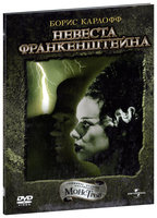 Невеста Франкенштейна (DVD) / The Bride Of Frankenstein