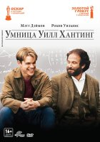 Умница Уилл Хантинг (DVD) / Good Will Hunting