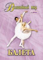 Волшебный мир балета.Часть 2 (DVD-R)