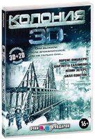 Колония (3D+2D) (DVD) / The Colony