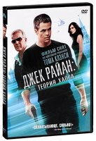 Джек Райан: Теория хаоса (DVD) / Jack Ryan: Shadow Recruit