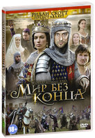 Мир без конца (DVD) / World without End