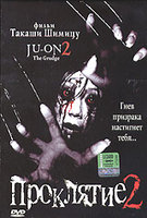 Проклятие 2 (DVD) / Ju-on: The Grudge 2