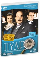 Пуаро. Сезон 13. Серия 4. Подвиги Геракла (DVD) / Agatha Christies Poirot: The Labours of Hercules