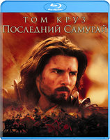 Последний самурай (Blu-Ray) / The Last Samurai