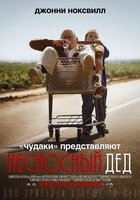 Несносный дед (DVD) / Jackass Presents: Bad Grandpa