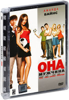 DVD Она - мужчина / She's the Man