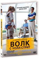 Волк с Уолл-стрит (DVD) / The Wolf of Wall Stree