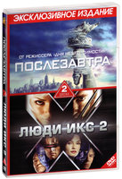DVD Послезавтра + Люди Икс 2 (2 DVD) / The Day After Tomorrow