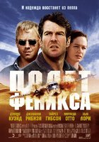 Полет Феникса (DVD) / Flight of the Phoenix