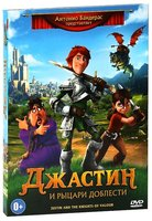 DVD Джастин и рыцари Доблести / Justin and the Knights of Valour