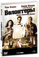 Волонтеры (DVD) / Volunteers