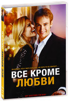 DVD Всё, кроме любви / Anything but love