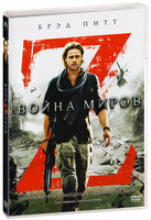 Война миров Z (DVD) / World War Z