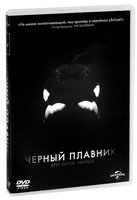 Черный плавник (DVD) / Blackfish