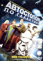DVD Автостопом по галактике / The Hitchhiker's Guide to the Galaxy