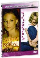DVD Анна и Король + Не целованная (2 DVD) / ANNA AND THE KING Never Been Kissed