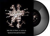 Ник Рок-н-ролл и AzZzA: Чернильные Песни для Белых Камней