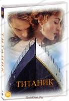 Титаник + Пляж (2 DVD) / Titanic The Beach