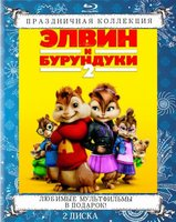 DVD Элвин и бурундуки + Элвин и бурундуки 2 (2 DVD) / Alvin and the Chipmunks / Alvin and the Chipmunks: The Squeakquel