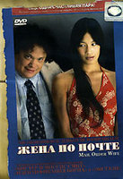 Жена по почте (DVD) / Mail Order Wife