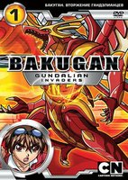 Бакуган. Вторжение гандэлианцев. Выпуск 1 (DVD) / Bakugan Battle Brawlers