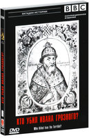 BBC: Кто убил Ивана Грозного? (DVD) / BBC: Timewatch - Who Killed Ivan the Terrible?