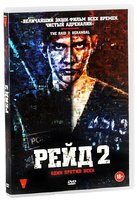 Рейд 2 (DVD) / The Raid 2: Berandal