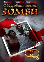 Медовый месяц зомби (DVD) / Zombie Honeymoon