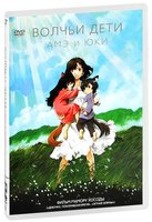 Волчьи дети Амэ и Юки (DVD) / Ookami Kodomo no Ame to Yuki / Wolf Children