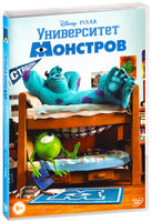 Университет монстров (DVD) / Monsters University