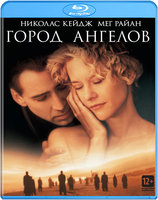 Город ангелов (Blu-Ray) / City of Angels
