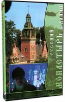 Русский монастырь в Дании