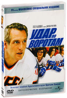 Удар по воротам (DVD) / Slap Shot