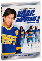 Удар по воротам 2 (DVD) / Slap Shot 2