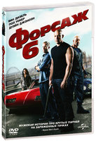 Форсаж 6 (DVD) / The Fast and the Furious 6