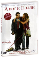 А вот и Полли (DVD) / Along Came Polly