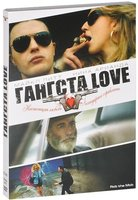 Гангста Love (DVD) / Rob the Mob