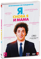 DVD Я, снова я и мама / Les garcons et Guillaume, a table!