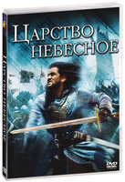 Царство небесное (DVD) / Kingdom of Heaven / El Reino de los cielos
