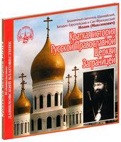 Блаженный святитель Иоанн (Максимович). Краткая история Русской Православной Церкви Заграницей