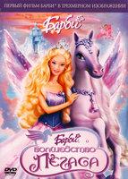 Барби: Волшебство Пегаса (DVD) Универсал