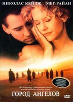 Город ангелов (DVD) / City of Angels