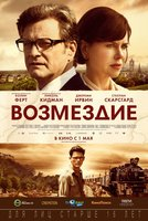 Возмездие (DVD) / The Railway Man