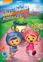 Команда Умизуми. Выпуск 2 (DVD) / Team Umizoomi