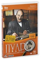 DVD Пуаро. Сезон 13. Серия 5. Занавес / Agatha Christies Poirot: Curtain